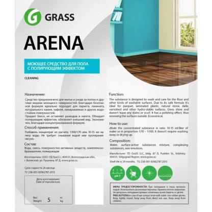 Arena 5 кг Средство для мытья пола Grass
