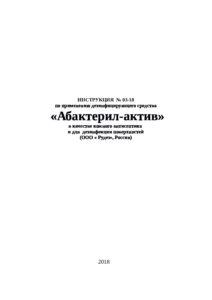 Антисептик кожный АБАКТЕРИЛ-АКТИВ, 1 л