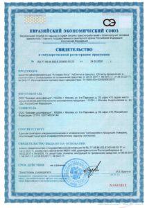Алмадез-хлор, средство дезинфицирующее, хлорные таблетки 1,0 кг