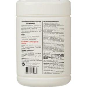 Салфетки влажные для дезинфекции Дезклинер (200 штук в тубе)