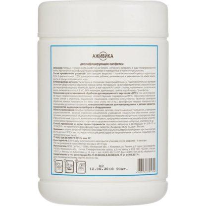Дезинфицирующие салфетки Аживика 90 шт в упак., туба