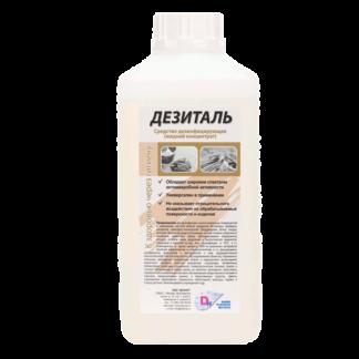 Дезиталь средство дезинфицирующее 1л купить недорого в Воронеже, КОРРАД
