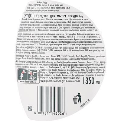 Средство для мытья посуды Fairy Сочный Лимон 1.35 л