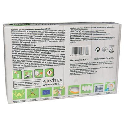 Таблетки для посудомоечных машин Master FRESH (30 штук в упаковке)