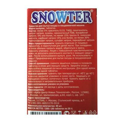 Таблетки для посудомоечных машин Snowter All in 1 (60 штук в упаковке)