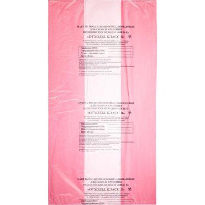 Пакет для медицинских отходов класс В 110 л красные 70x110 см 18 мкм 100 шт/упак