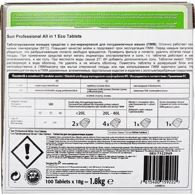 Таблетки для посудомоечных машин Sun Professional All in 1 Eco (100 штук в упаковке)