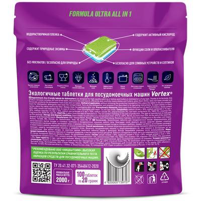 Таблетки для посудомоечных машин Vortex Ultra All in 1 (100 штук в упаковке)