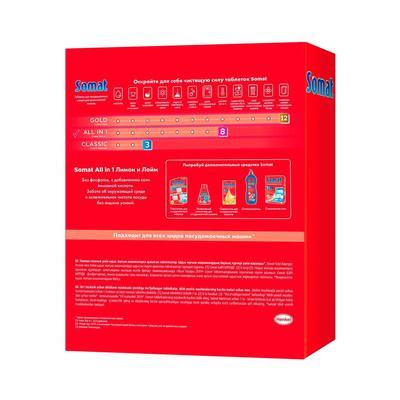 Таблетки для посудомоечных машин Giga Somat All in 1 (100 штук в упаковке)
