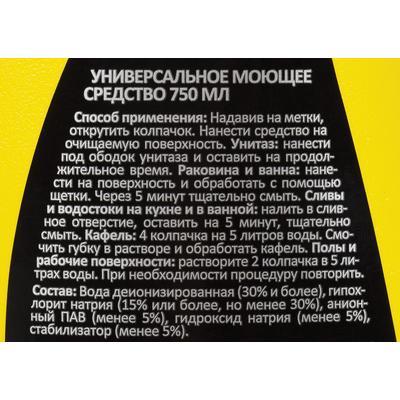 Средство для сантехники Luscan с хлором 750 мл