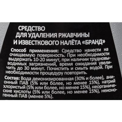 Средство для сантехники Luscan с кислотой 750 мл