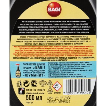 Средство для сантехники против плесени и грибка Bagi Анти-плесень 500 мл