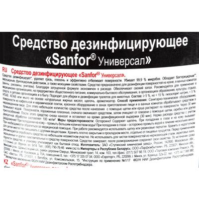 Средство для сантехники Sanfor Дезинфекция концентрат 750 г