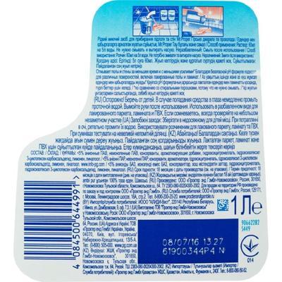 Универсальное чистящее средство Mr. Proper Горный ручей жидкость 1 л