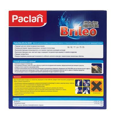 Таблетки для посудомоечных машин Paclan Brileo All in One Silver (56 штук в упаковке)