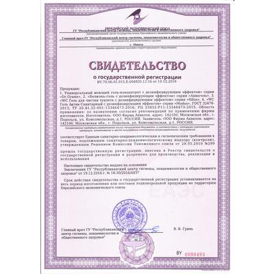 Средство для сантехники Санитарный Актив 750 мл (отдушки в ассортименте)