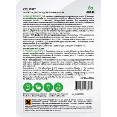Таблетки для посудомоечных машин Grass Colorit 5 в 1 (35 штук в упаковке)