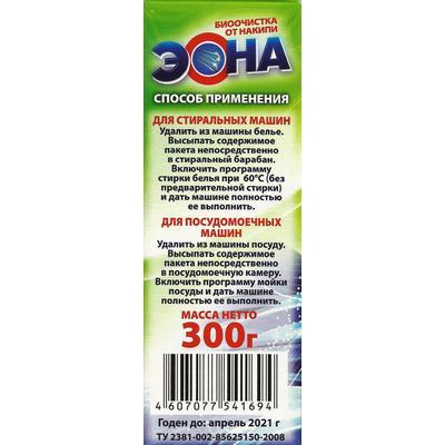 Средство для удаления накипи Эона Био универсальное порошок 300 г