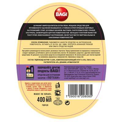 Средство для чистки плит Bagi Шуманит Жироудалитель 400 мл (пена)