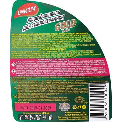 Средство для чистки плит Unicum Gold Жироудалитель для стеклокерамики 500 мл