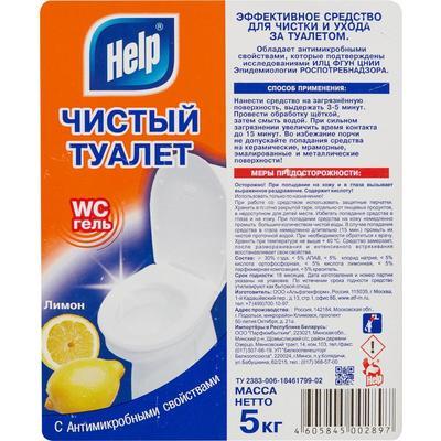 Средство для сантехники Help Чистый туалет 5 л