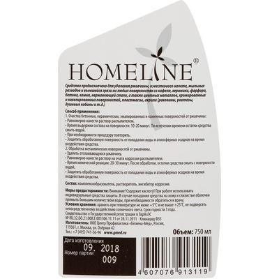 Средство для сантехники Homeline Антиржавчина 750 мл