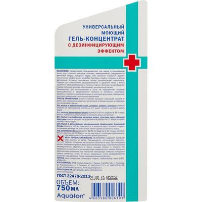 Универсальное чистящее средство Dr. Grams жидкость 750 мл
