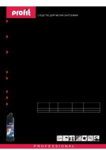 PROFIT SANI-GEL гель для удаления ржавчины и известковых отложений 5л