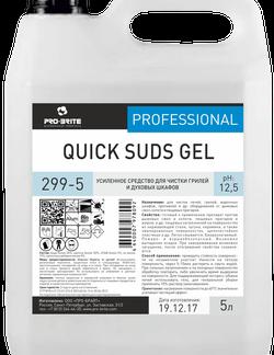 GRILL-GEL Гель эконом-класса для чистки грилей и духовых шкафов 5л