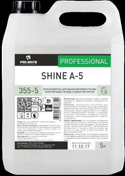 SHINE А-5 Ополаскиватель для машинной мойки посуды и тары в мягкой воде и в воде средней жёсткости (≤8°Ж) 5л