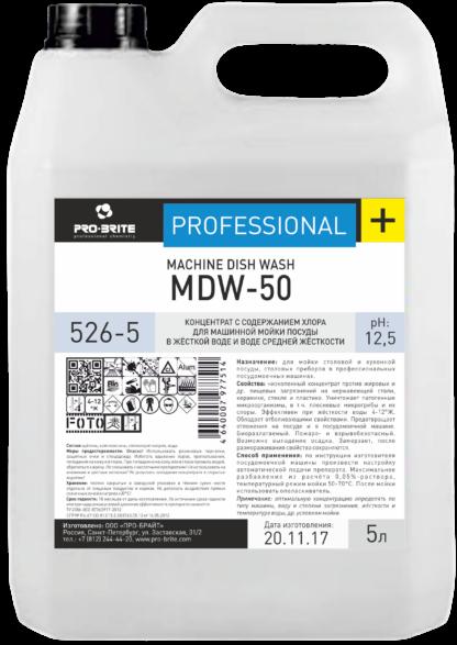 MDW-50 Концентрат с содержанием хлора для машинной мойки посуды и тары в жёсткой воде и в воде средней жёсткости (4-12°Ж) 5л